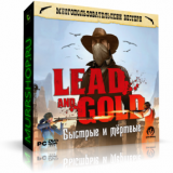 Lead and Gold: Быстрые и мёртвые