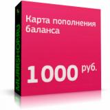 Xbox Live — Карта оплаты на 1000 рублей